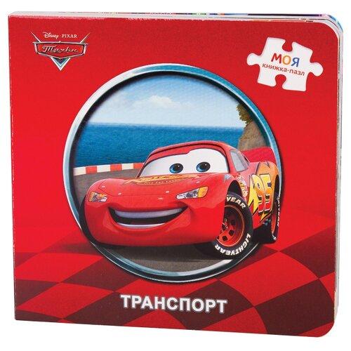 Step puzzle Книжка-игрушка Disney Тачки. Транспорт step puzzle пазл для малышей тачки 89122