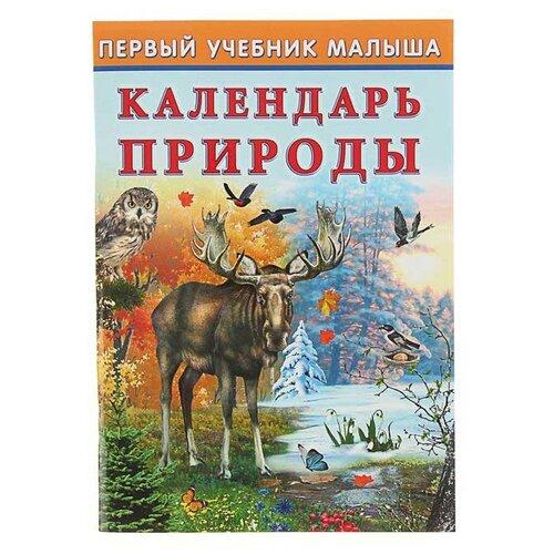 Купить Гурина И. Первый учебник малыша. Календарь природы , Фламинго, Учебные пособия