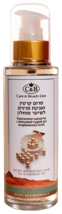 Care & Beauty Line Кератиновая сыворотка с жемчужной пудрой для выпрямленных волос