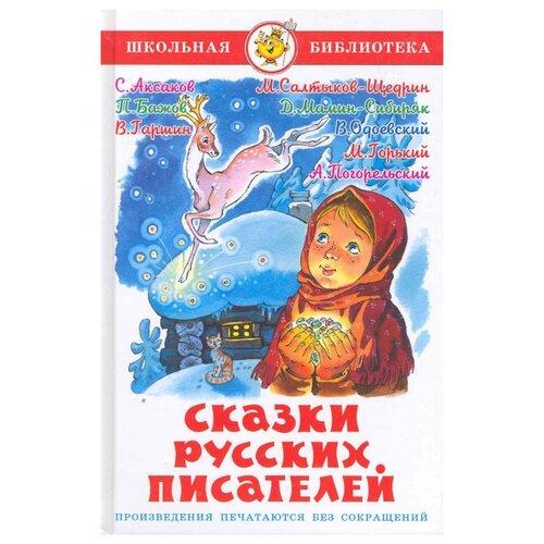Купить Сказки русских писателей, Самовар, Детская художественная литература