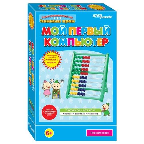 Развивающая игра Step puzzle Мой первый компьютер компьютер