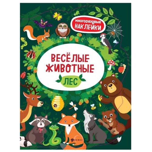 Купить Книжка с наклейками Веселые животные Лес - Изд. 3-е , Феникс, Книжки с наклейками