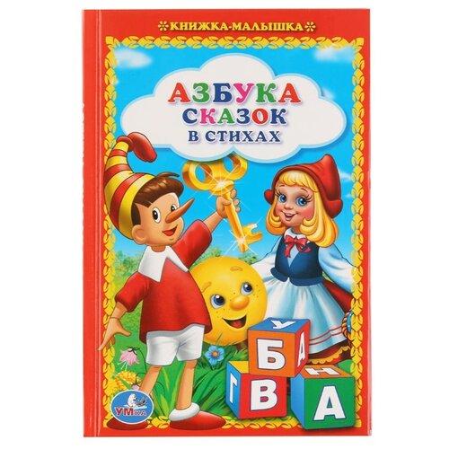 Купить Азбука сказок в стихах. Книжка-малышка, Умка, Учебные пособия
