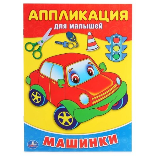 Умка Аппликация для малышей Машинки (978-5-506-01470-6)