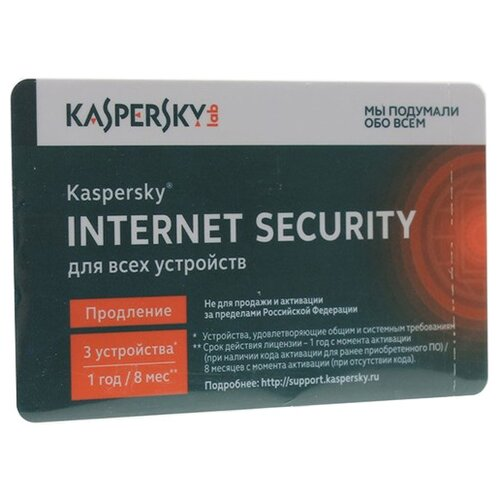 Антивирус Kaspersky Internet Security Multi-Device продление лицензии - карта (3 устройства, 1 год / 8 месяцев) только лицензия 3 шт. русский 12 только лицензия
