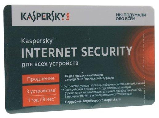 Kaspersky KL1941ROCFR Internet Security Multi-Device Russian Edition. 3-Device 1 year Real Card