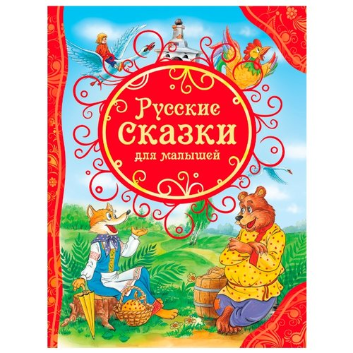 Купить Все лучшие сказки. Русские сказки для малышей, РОСМЭН, Книги для малышей