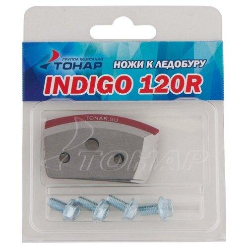 Ножи ТОНАР к ледобуру INDIGO-120(R) NLI-120R.SL