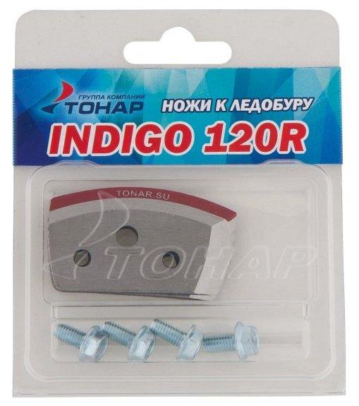Нож ТОНАР к ледобуру INDIGO-120(R) NLI-120R.SL