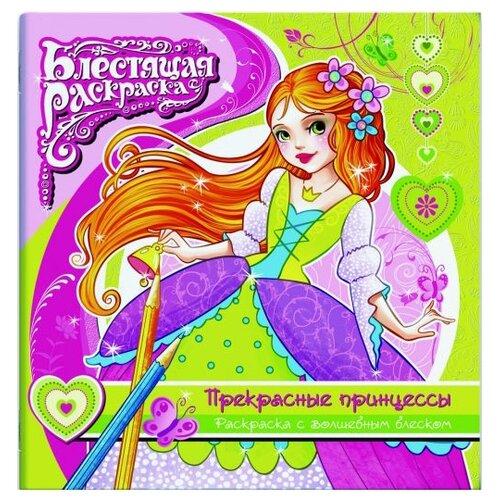 Фото - Феникс+ Раскраска с глиттером. Прекрасные принцессы феникс раскраска с глиттером юные модницы