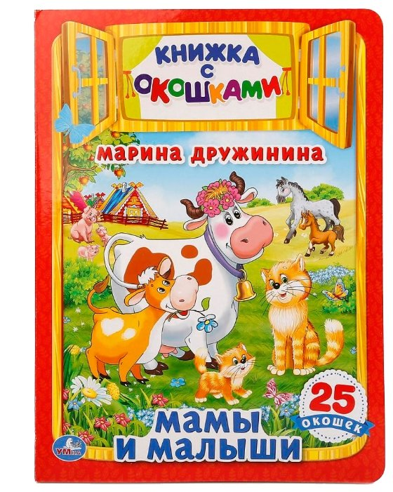 """Дружинина М. """"Книжка с окошками. Мамы и малыши"""""""