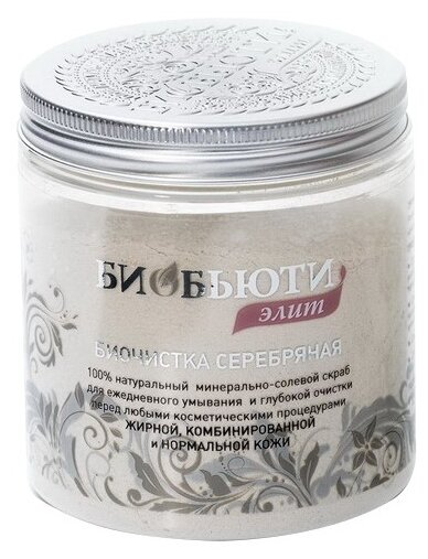 Биобьюти скраб Элит Биочистка серебряная для жирной, комбинированной и нормальной кожи