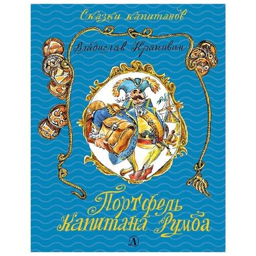 Купить Крапивин В. Портфель капитана Румба , Детская литература, Детская художественная литература
