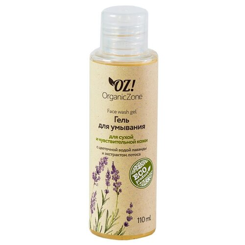 OZ! OrganicZone гель для умывания для сухой кожи, 110 мл