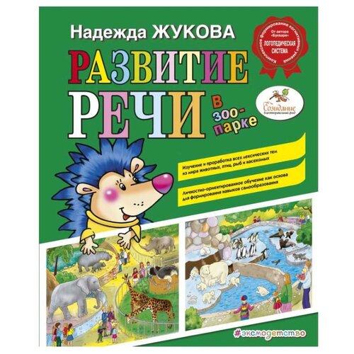 Купить Жукова Н.С. Развитие речи: в зоопарке , ЭКСМО, Учебные пособия