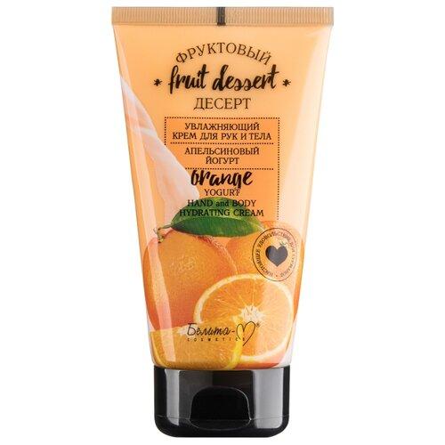 Крем для тела Белита-М увлажняющий Фруктовый десерт Апельсиновый йогурт, 150 г крем комфодерм м
