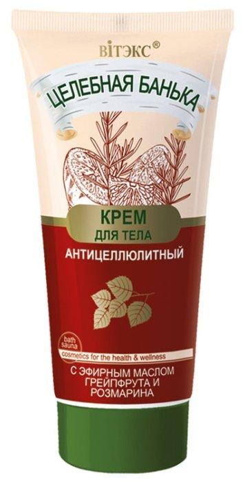Витэкс крем Целебная банька антицеллюлитный с эфирным маслом грейпфрута и розмарина