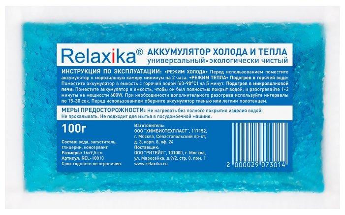 Relaxika Аккумулятор холода и тепла 100 г