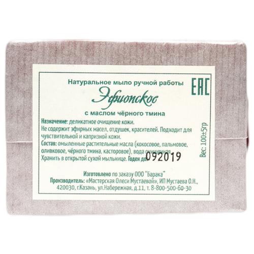 Мыло кусковое Baraka Эфиопское с маслом черного тмина, 100 г