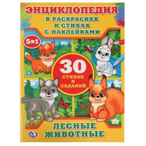 Купить Умка Энциклопедия в раскрасках и стихах с наклейками. Лесные животные, Раскраски