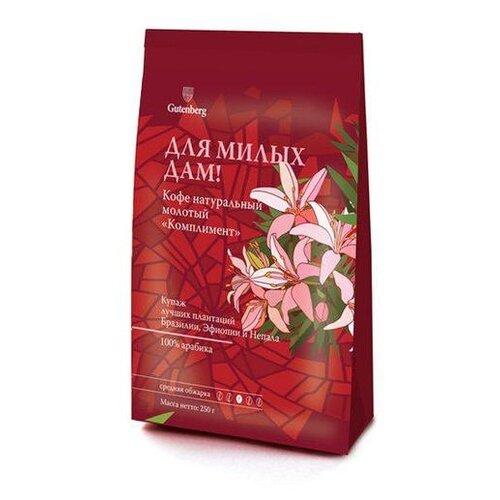 Кофе молотый Gutenberg Гляссе ароматизированный, 250 г чай листовой gutenberg марокканский апельсин черный ароматизированный 500 г