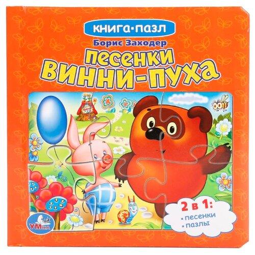 Купить Умка Книга-пазл Борис Заходер Песенки Винни-Пуха, Книжки-игрушки