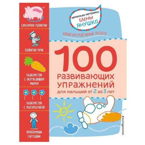 Купить Янушко Е.А. Авторская методика Елены Янушко. 100 развивающих упражнений для малышей от 2 до 3 лет , ЭКСМО, Учебные пособия