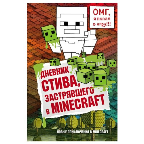 Фото - Дневник Стива, застрявшего в Minecraft. Книга 1 дневник стива ушастая угроза книга 5