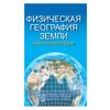 Глобус физический DMB 320 мм (811)