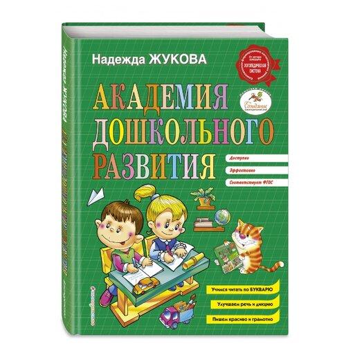 Купить Жукова Н. Академия дошкольного развития , ЭКСМО, Учебные пособия