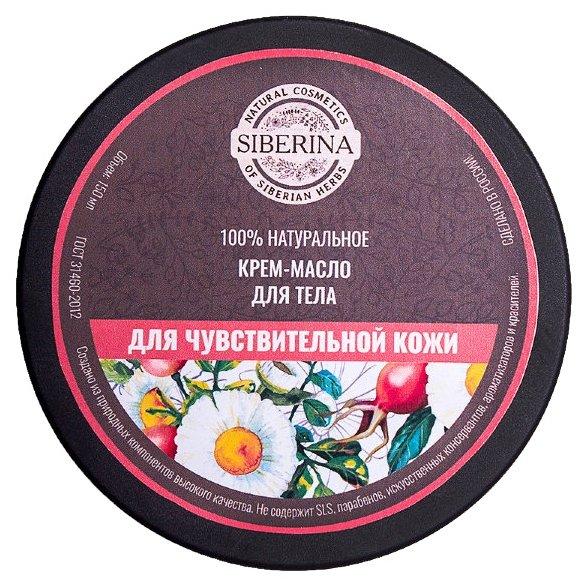 Крем-масло для тела SIBERINA Для чувствительной кожи