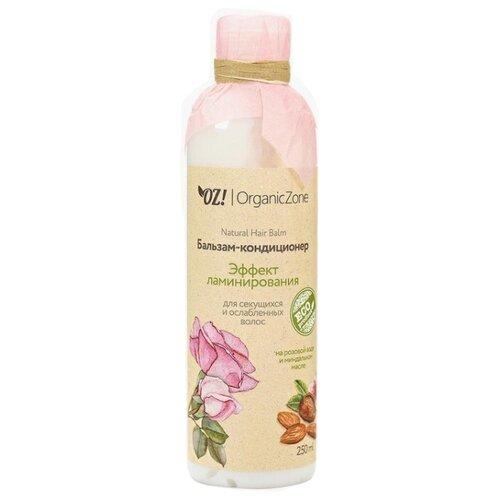 OZ! OrganicZone бальзам-кондиционер Эффект ламинирования для секущихся и ослабленных волос, 250 мл