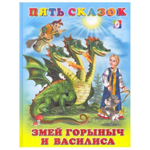 Пять сказок. Змей Горыныч и ВасилисаДетская художественная литература<br>