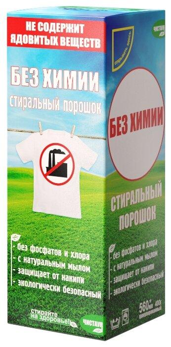 Стиральный порошок Чистаун Без химии — купить по выгодной цене на Яндекс.Маркете
