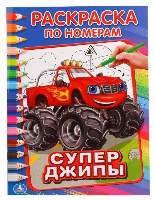 Купить Умка Раскраска по номерам. Супер джипы по низкой цене с доставкой из Яндекс.Маркета (бывший Беру)