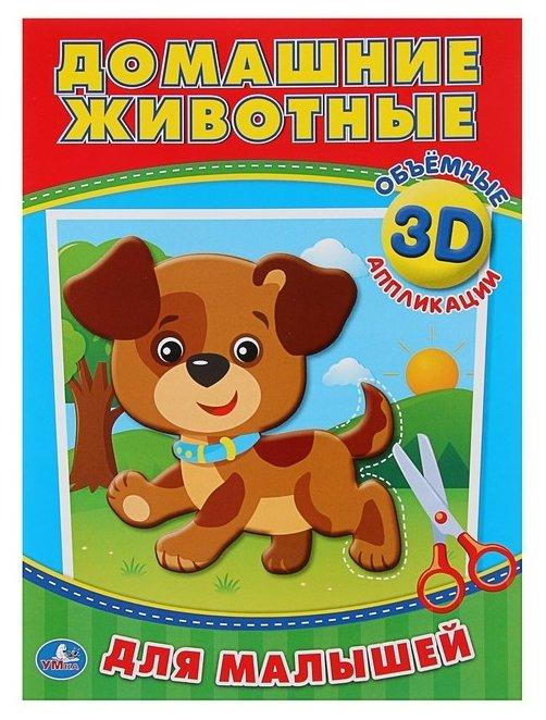 Умка 3D аппликации Домашние животные (978-5-506-01843-8)