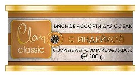 Корм для собак CLAN (0.1 кг) 1 шт. Classic Мясное ассорти с индейкой для взрослых собак