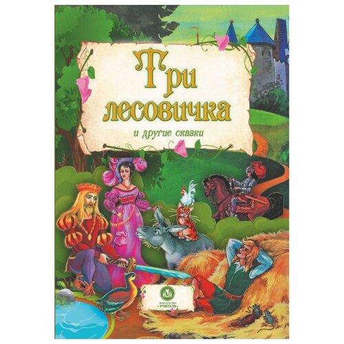 Купить Три лесовичка и другие сказки, Учитель, Детская художественная литература