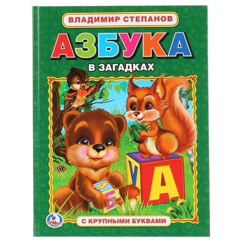 Степанов В. А. Азбука с крупными буквами. Азбука в загадках