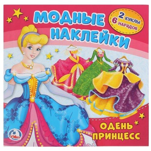 Купить Книжка с наклейками Одень принцесс , Умка, Книжки с наклейками