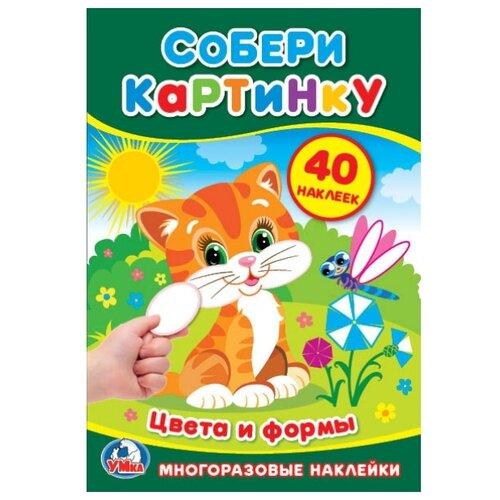 Купить Книжка с наклейками Собери картинку - Цвета и формы , Умка, Книжки с наклейками