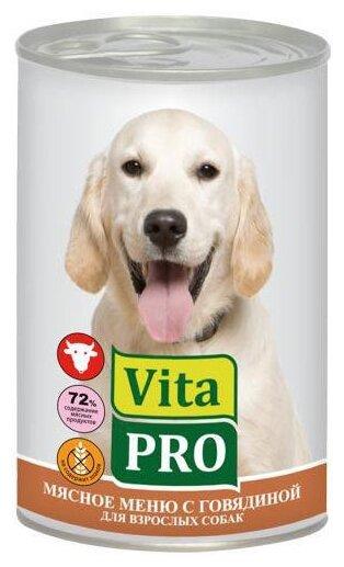 Корм для собак Vita PRO Мясное меню для собак, говядина