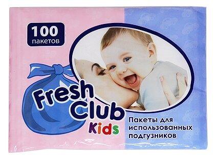 Пакеты для использованных подгузников Fresh Club Kids