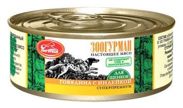 Корм для щенков Зоогурман Мясное ассорти говядина, индейка 100г