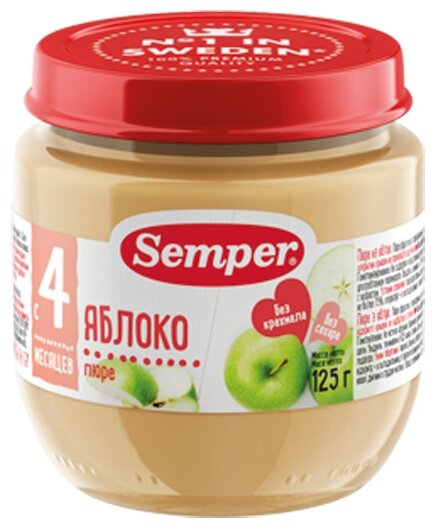 Пюре Semper яблоко (с 4 месяцев) 125 г, 1 шт