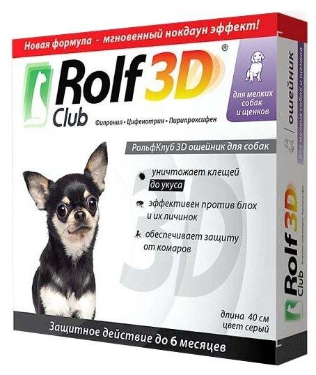 RolfСlub 3D Ошейник от клещей и блох для щенков и мелких собак, 40 см