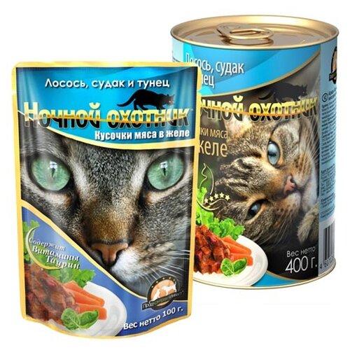 Корм для кошек Ночной охотник Кусочки мяса в желе Лосось, судак и тунец (0.4 кг) 1 шт.Корма для кошек<br>