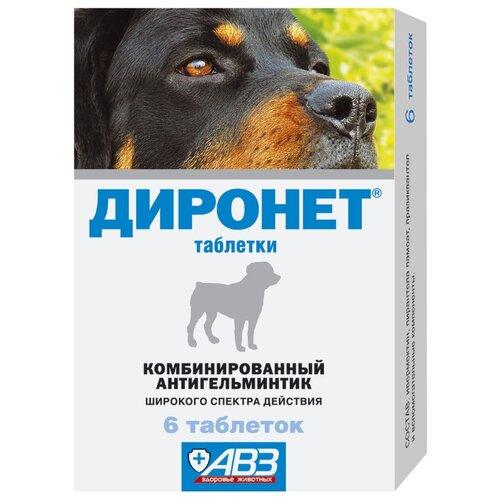 Агроветзащита Диронет таблетки для собак