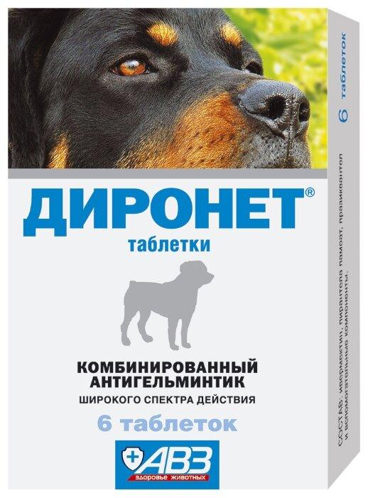 Ветпрепараты АВЗ Диронет антигельминтик для собак крупных пород 6 таблеток (0.03 кг)