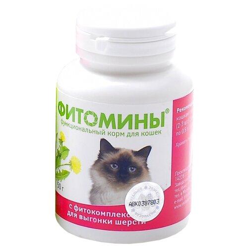 Витамины VEDA Фитомины с фитокомплексом для выгонки шерсти для кошек 50 г